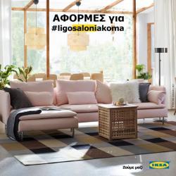 IKEA Cyprus - Modern Corner Sofa