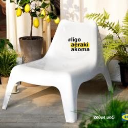 IKEA Cyprus - Vago Outdoor Furniture
